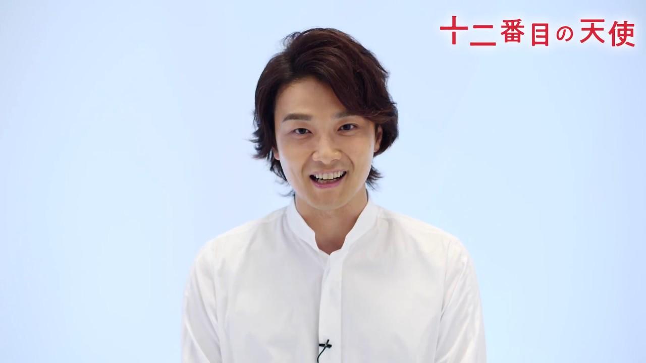 『十二番目の天使』 コメント映像/ 井上芳雄 - YouTube