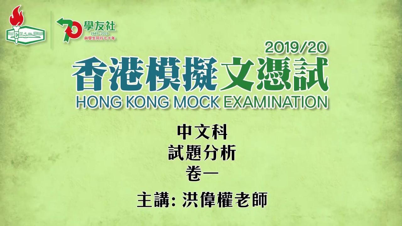 【學友社香港模擬文憑試2019/20】中文科卷一 - YouTube
