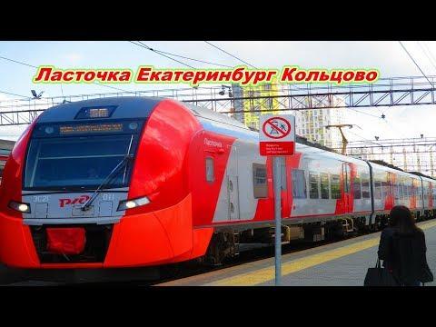 Электричка Ласточка Екатеринбург Кольцово Живой звук