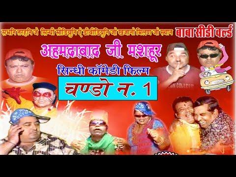 Chando No.1 | Sindhi Comedy Full Movie | अहमदाबाद जी मशहूर | चंडो न. 1