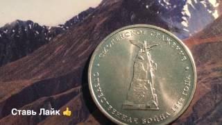 5 рублей 2012 года Смоленское сражение