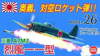 A7m2 War Thunder