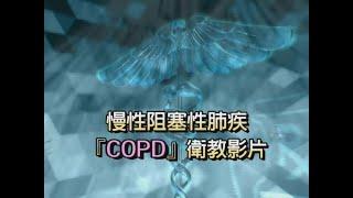 嘉基 - 慢性阻塞性肺疾 COPD 衛教