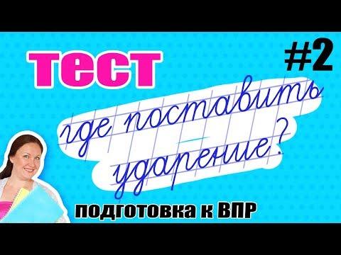 Где правильно поставить ударение  Тест на знание ударений русского языка  Подготовка к ВПР