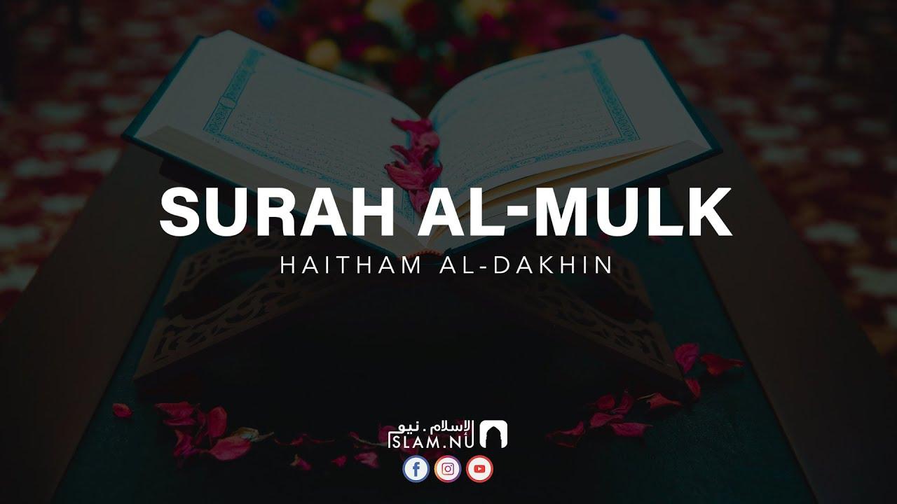 Surah Al-Mulk ᴴᴰ - Haitham Al Dakhin