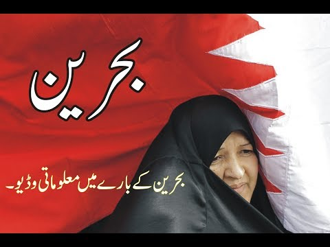 Bahrain is an Amazing Country . Information About Bahrain in Urdu/Hindi