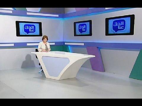 برنامج الحل عنا حلقة بتاريخ 5/2/2016 الحلقة كاملة HD / مشاهدة اون لاين