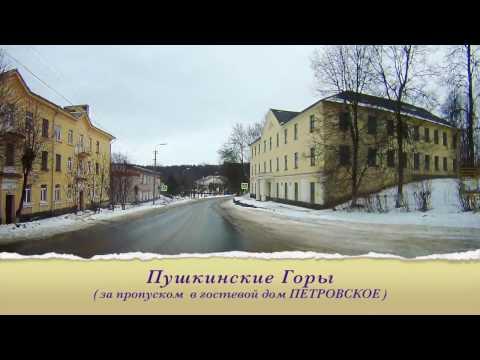 интим знакомства Пушкинские Горы