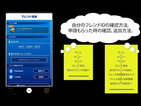 【動画】マリオカートツアー「自分のフレンドIDの確認方法」「フレンド申請通知来た時、友達登録/追加するやり方」スマホ版マリカー初心者向け遊び方を説明/解説
