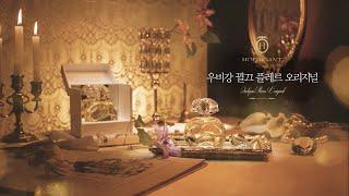 20.10 우비강 향수 인서트