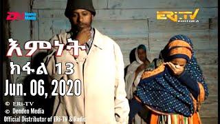 ERi-TV Drama series: እምነት - አብ ሓቀኛ ዛንታ ዝተመርኰሰት ተኸታታሊት ፊልም  - ክፋል 13 - Emnet (Part 13)