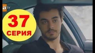 Слезы Дженнет 37 серия на русском,турецкий сериал, дата выхода