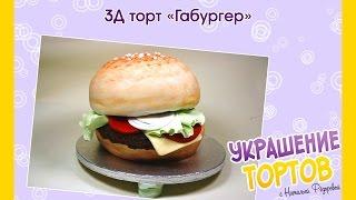3Д торт «Гамбургер» - Украшение тортов с Натальей Фёдоровой