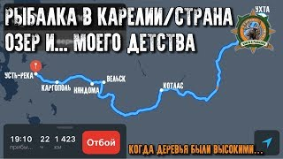 Рыбалка в Карелии/Страна детства/Когда деревья были высокими/Таёжные приключения