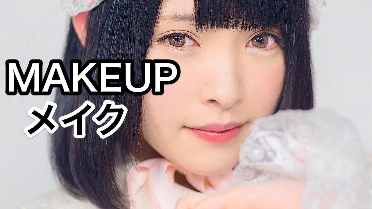 Daily Lolita Makeup Tutorial By Japanese Kawaii Idol Melo Shirayuki