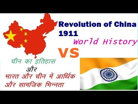 India vs china and china revolution 1911..!!