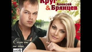 Ирина Круг и Алексей Брянцев - Если бы не ты | ШАНСОН