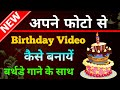 Birthday Video photo ke sath kaise banaye | Happy Birthday video kaise banayenge | birthday song