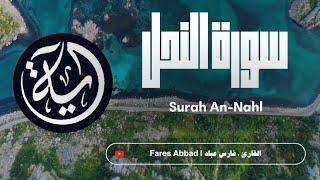 آيه Quran   أجمل تلاوة وأجمل صوت للقارئ : فارس عباد  Quran:Fares Abbad