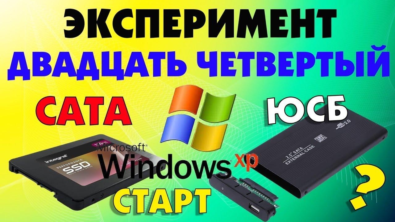 SSD диск SATA как внешний USB запуск Windows XP