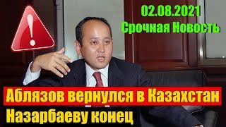 Только что! Аблязов в Казахстане с компроматом на Елбасы. Назарбаев готовит задержание.