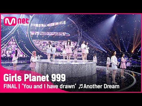 [최종회] '그대와 내가 그려온' ♬Another Dream @COMPLETION MISSION #GirlsPlanet999 | Mnet 211022 방송