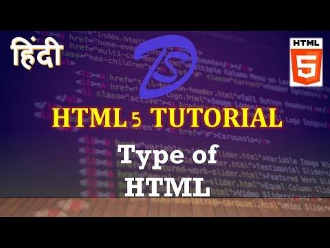 हिंदी | HTML Tutorial | DHTML Vs XHTML Vs HTML In Hindi