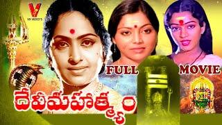 Devi Mahatyam ( దేవి మహత్యం ) | Full Length Telugu Movies | Super Hit Telugu Devotional Movies