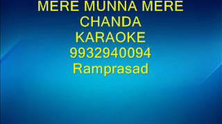 Mere Munna Mere Chanda Karaoke by Ramprasad 9932940094