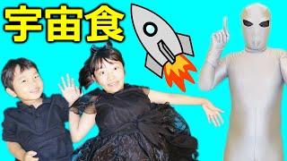 ★宇宙人からのお土産「宇宙食」を食べたら大変なことに!★Eat space food with the alien★