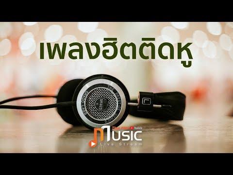 รวมเพลง เพลงฮิตติดหู - Thai PBS Music Live Stream
