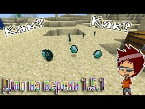 Как дюпать вещи в Minecraft на ВСЕ ВЕРСИИ