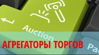 Агрегаторы для аукционов по банкротству. На примере Tbankrot.ru