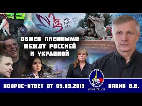 Валерий Пякин. Обмен пленными между Россией и Украиной