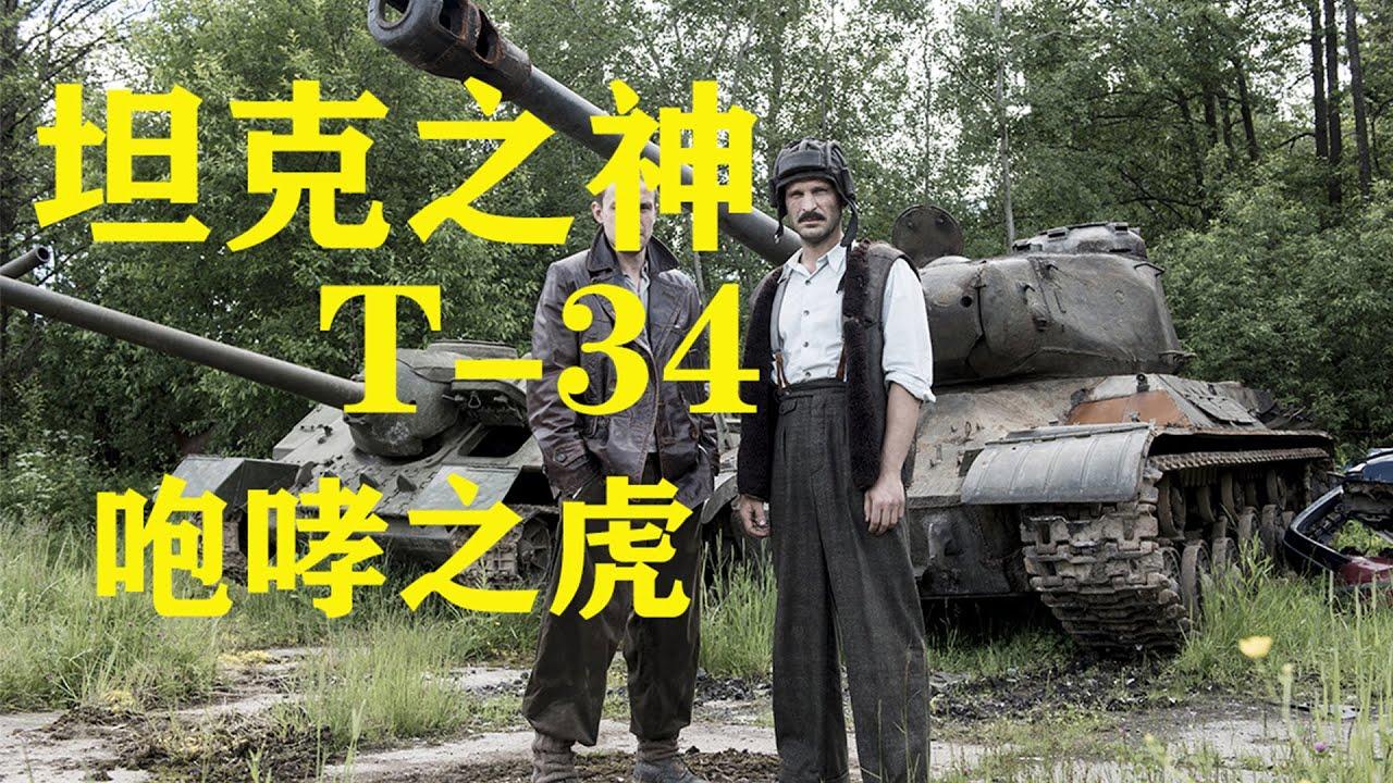 【牛叔】坦克做了个违背祖宗的决定,装上炮弹给上油,八辆黑豹都不敢留。据说是真事