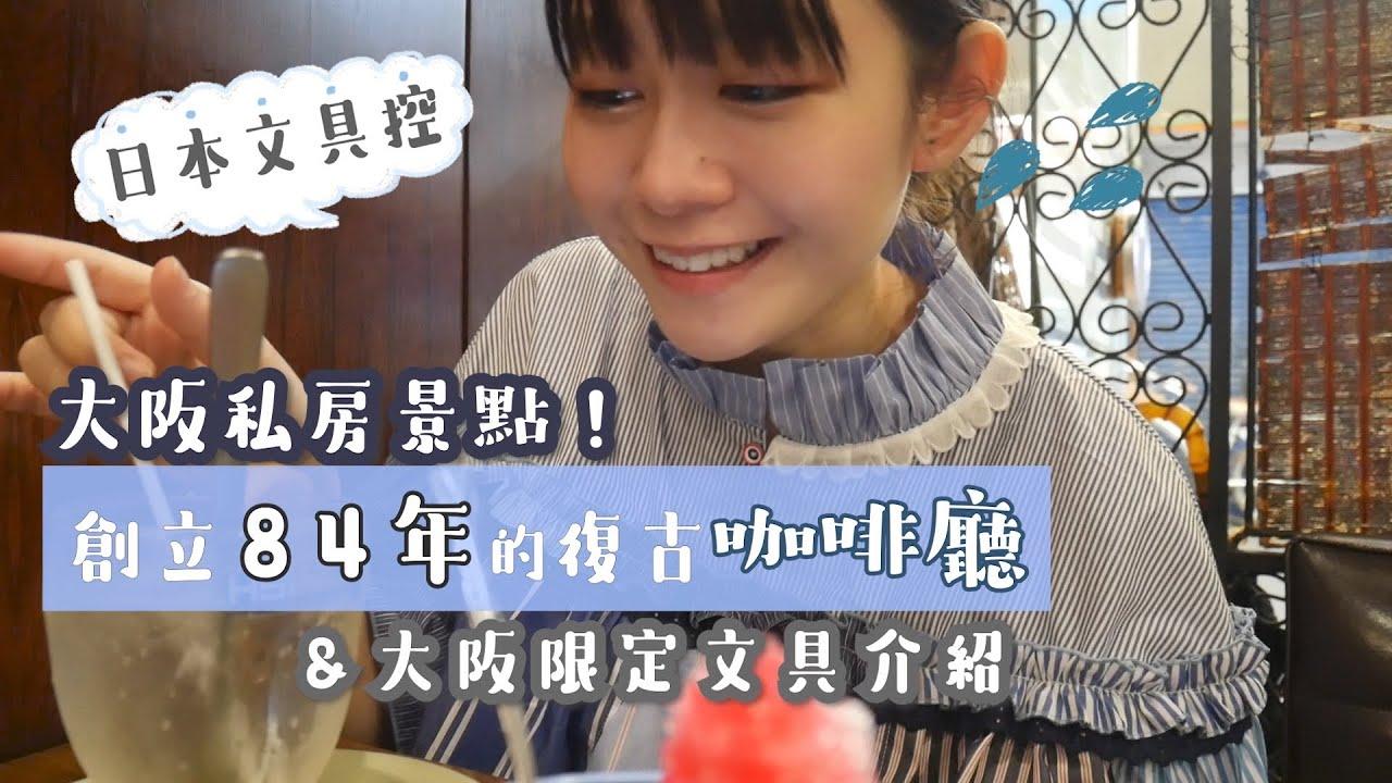 大阪女孩趴趴走in天下茶屋🍵限定文具/歷史84年的咖啡廳!☕️[ 大阪 KIKI🐰 ]
