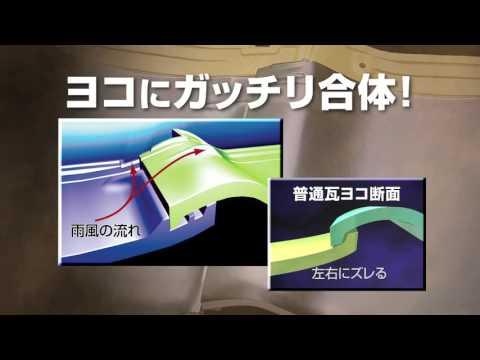ウルトラ3S瓦 動画カタログ ー地震・台風・豪雨に強い