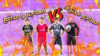 مهاجم محترف ضد أثنين في الملعب !! ( أحمد في المهمة المستحيلة ضد إسماعيل و عمر !! )