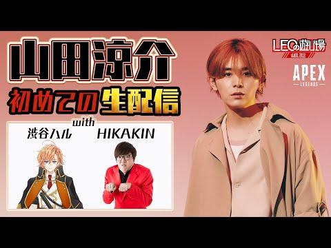 HIKAKINさんと渋谷ハルさんと山田の涼介がAPEX生配信するってばよ。(ドキドキ)