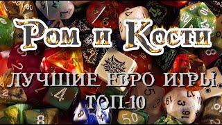 ТОП 10 настольных Евро игр.