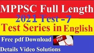 MPPSC Test Series 2019 | MPPSC Test Series 2020 | MPPSC Test 7 | (English/Hindi)
