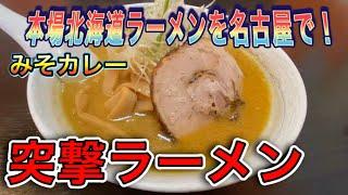 ご視聴ありがとうございます  ♂️ 名古屋で本場の北海道ラーメンを食べれるお店! 名古屋市南区内田橋にあるお店ですが、入る前からの看板の店名が突撃ラーメンは、 ...