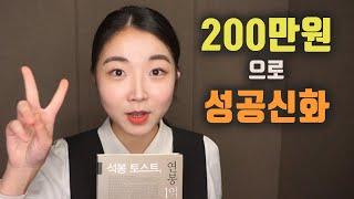 석봉토스트, 김석봉 대표님의 성공 비결 | 성공해서 오…