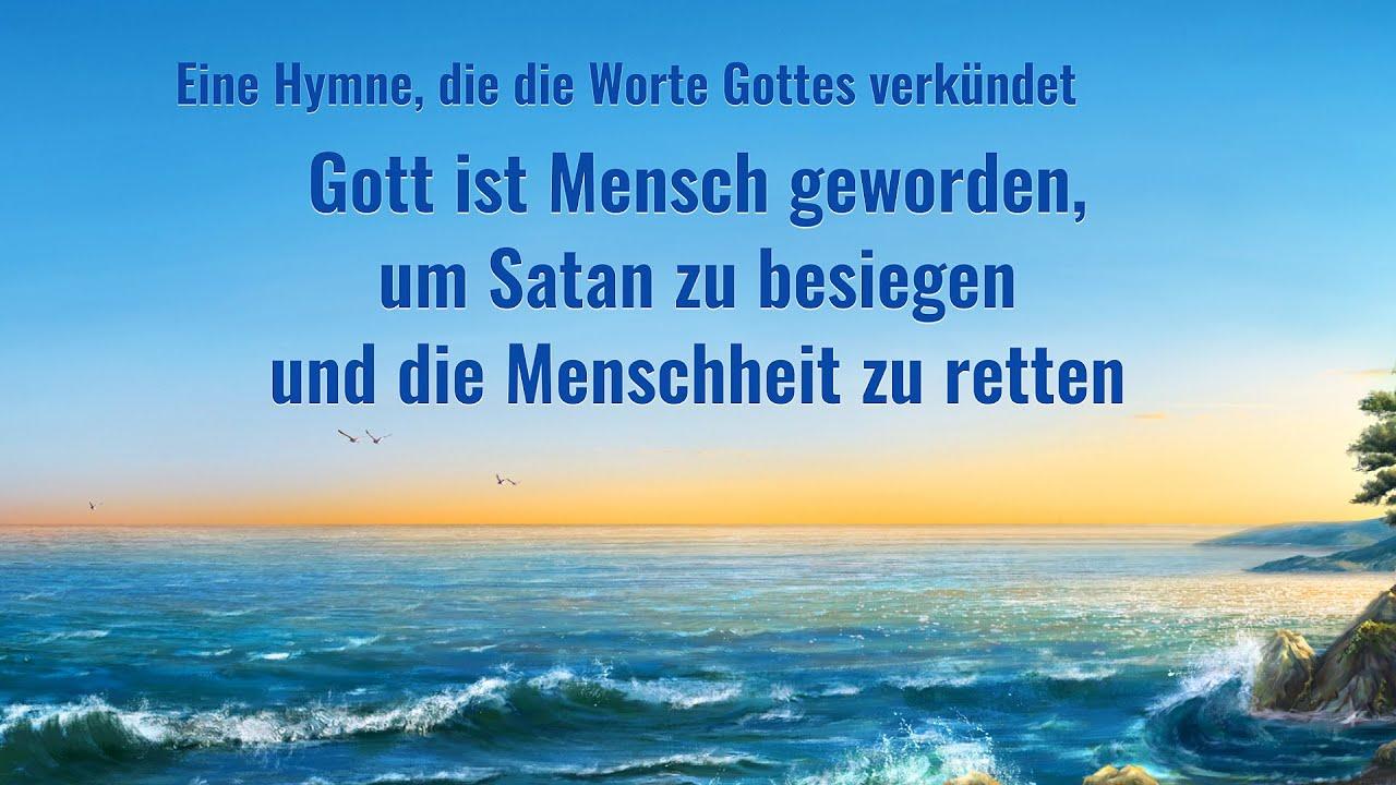 Gott ist Mensch geworden, um Satan zu besiegen und die Menschheit zu retten | Christliches Lied