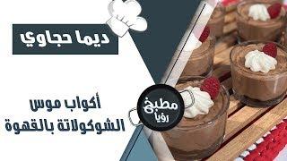 أكواب موس الشوكولاته بالقهوة - ديما حجاوي