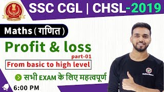 SSC CGL/CHSL 2019 | Maths special | Profit & loss | part 01 | From basic to high level