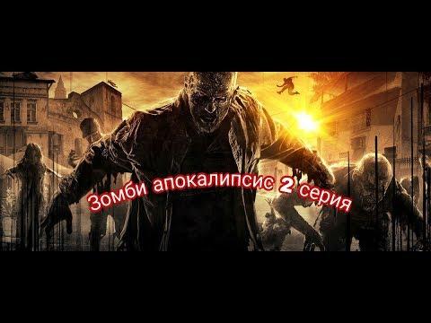 Фильм про зомби апокалипсис в Майнкрафт (2 серия)