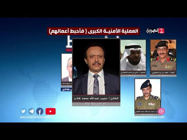15-02-2020 - وزارة الداخلية تكشف تفاصيل العملية الأمنية الكبرى فأحبط أعمالهم