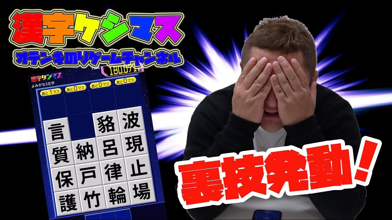 マス アプリ 消し 漢字