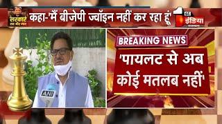 Congress नेता PL Poonia का बयान- Sachin Pilot अब BJP में है, अब उनसे कोई मतलब नहीं